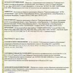 Сертификат на котлы КБ